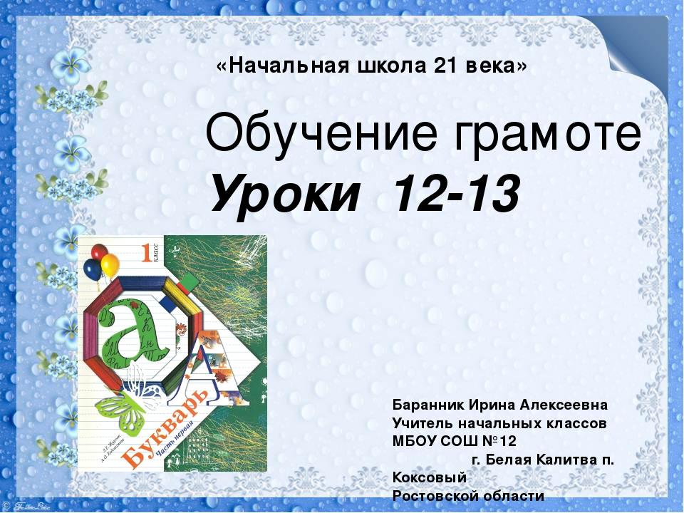 Обучение грамоте Уроки 12-13 Баранник Ирина Алексеевна Учитель начальных клас...
