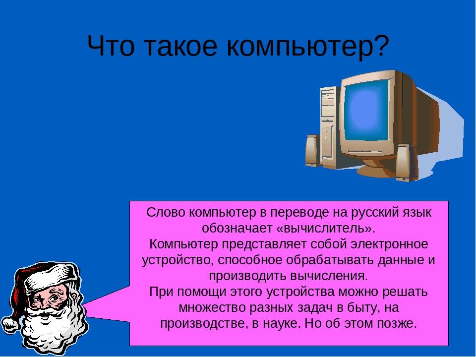 Доклад по информатике на тему компьютер и профессия 7429