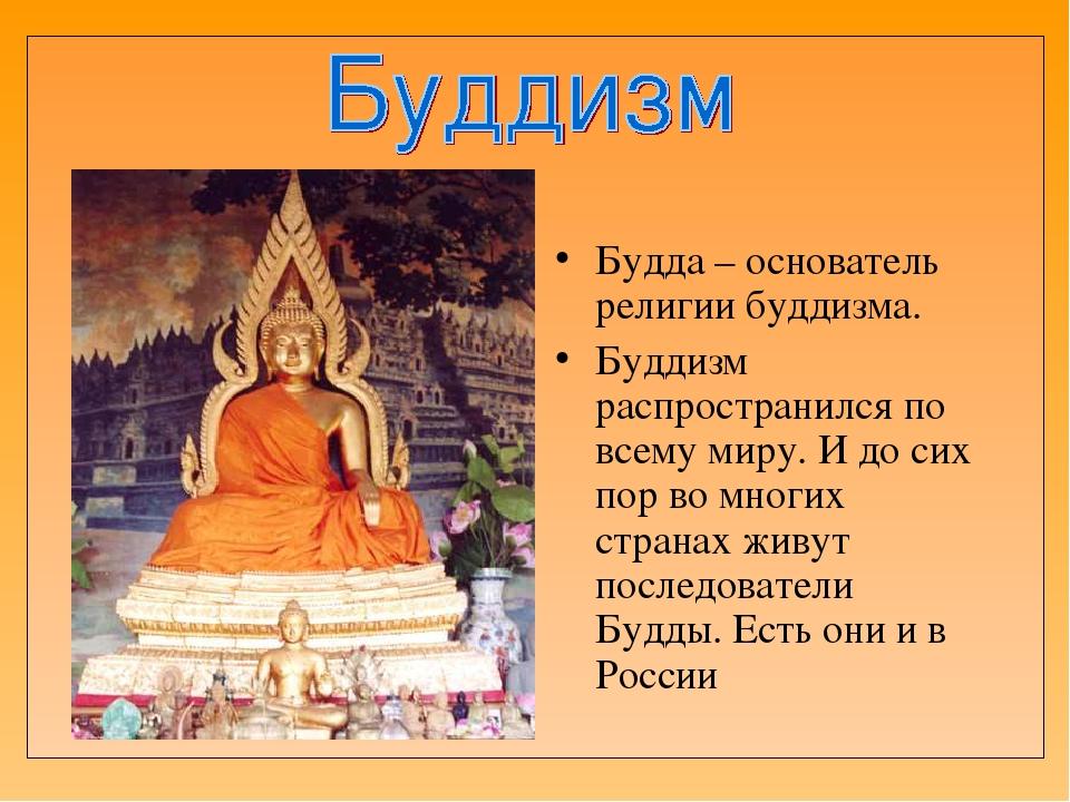 буддизм культурология кратко сама суть выбрать вес упражнении