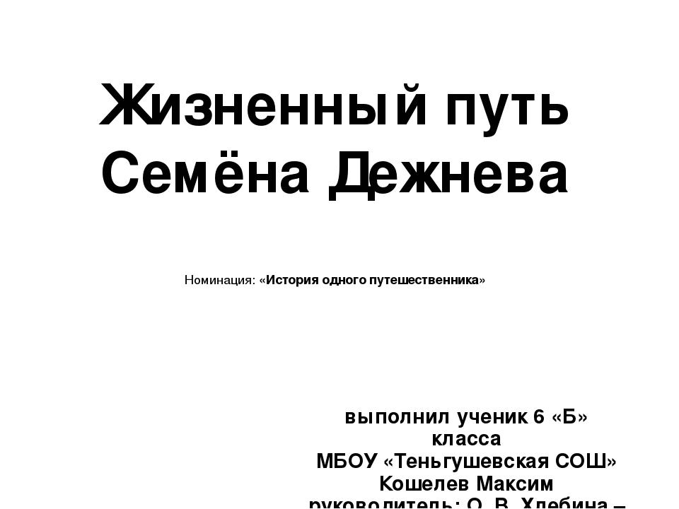 выполнил ученик 6 «Б» класса МБОУ «Теньгушевская СОШ» Кошелев Максим руковод...