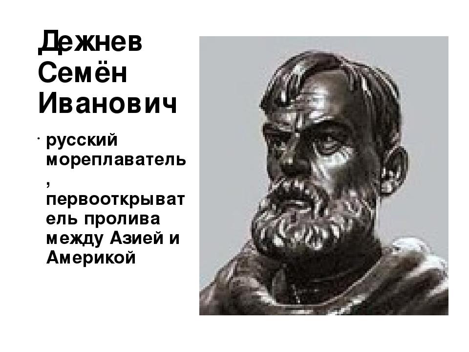 Дежнев Семён Иванович русский мореплаватель, первооткрыватель пролива между А...
