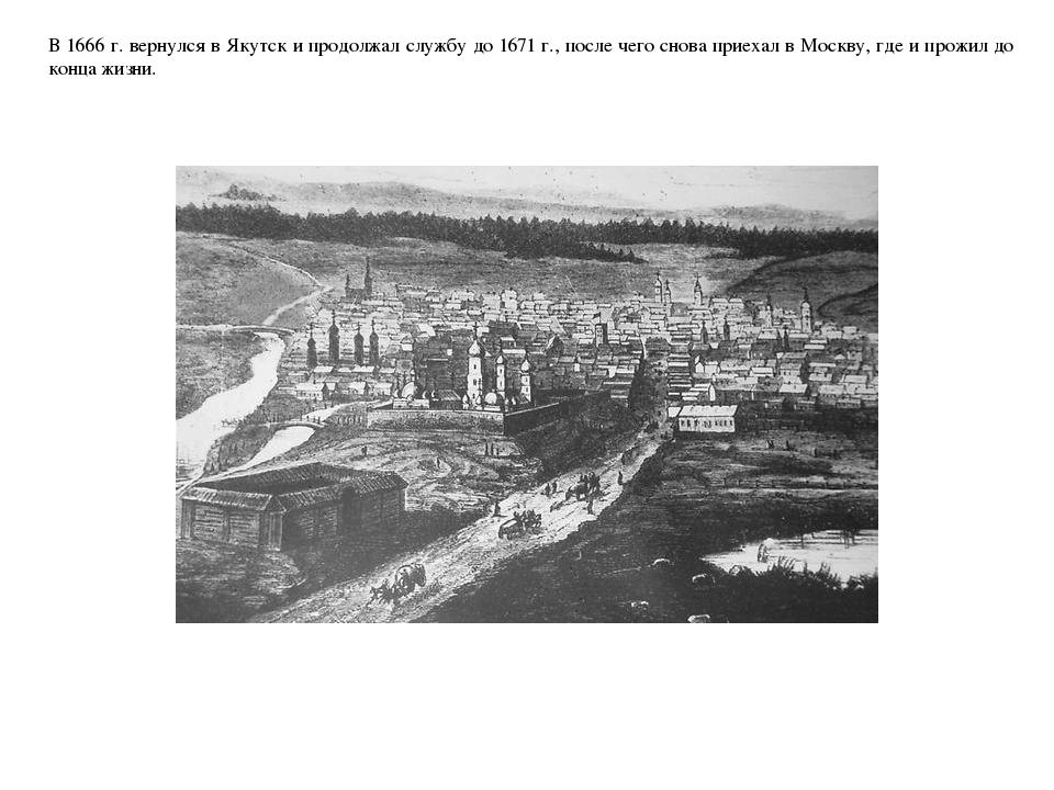 В 1666 г. вернулся в Якутск и продолжал службу до 1671 г., после чего снова п...