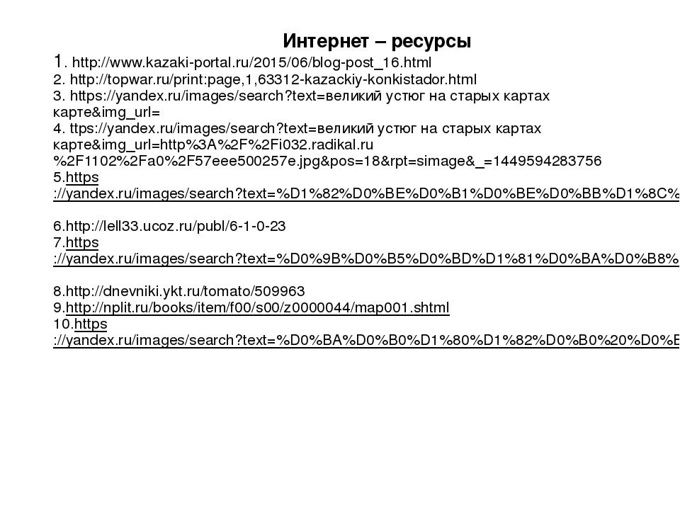 Интернет – ресурсы 1. http://www.kazaki-portal.ru/2015/06/blog-post_16.html...