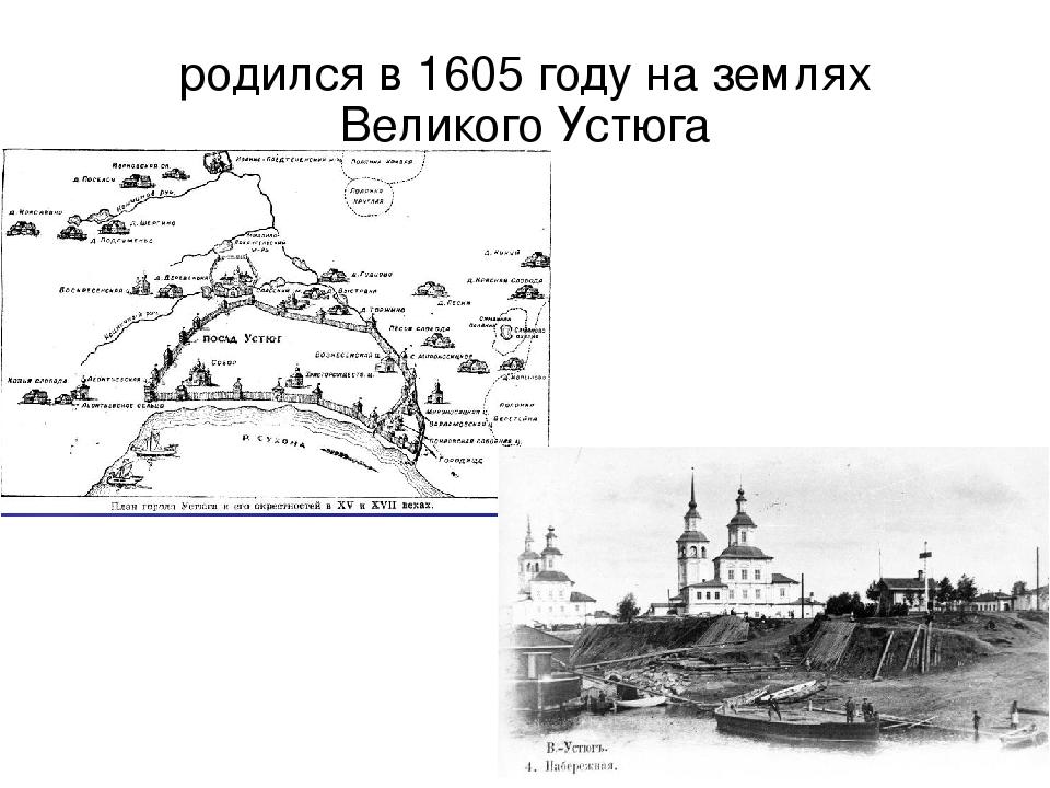 родился в 1605 году на землях Великого Устюга