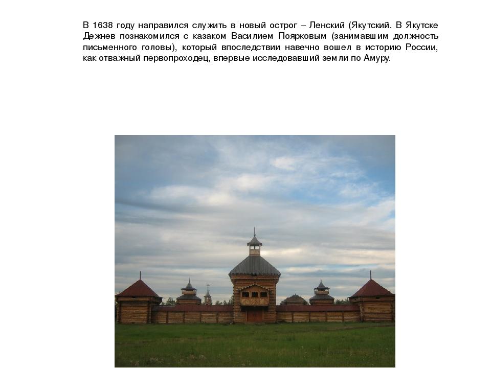 В 1638 году направился служить в новый острог – Ленский (Якутский. В Якутске...