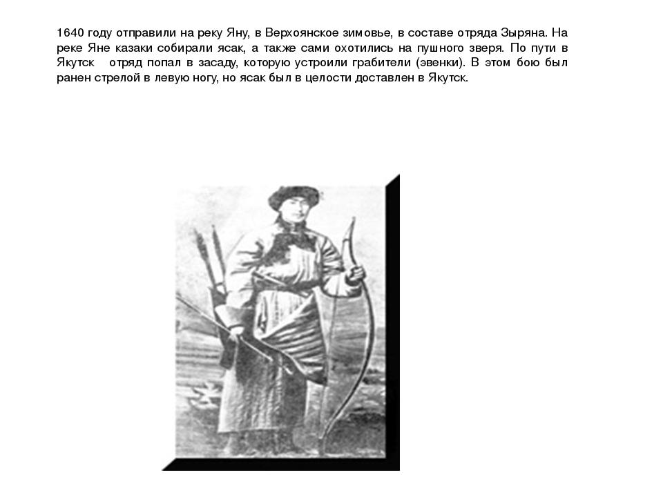 1640 году отправили на реку Яну, в Верхоянское зимовье, в составе отряда Зыря...