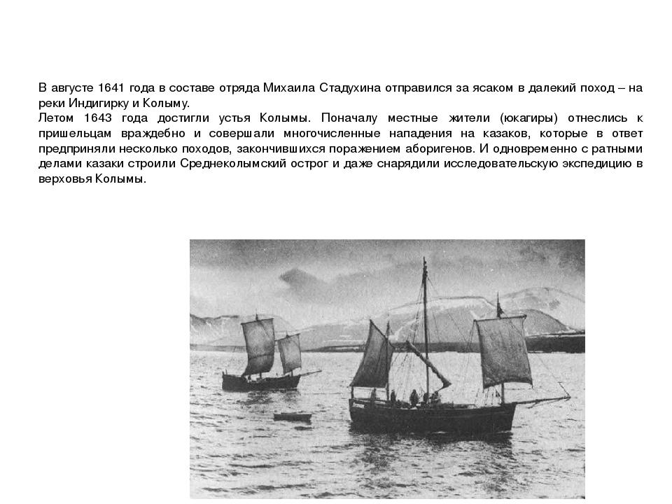 В августе 1641 года в составе отряда Михаила Стадухина отправился за ясаком в...