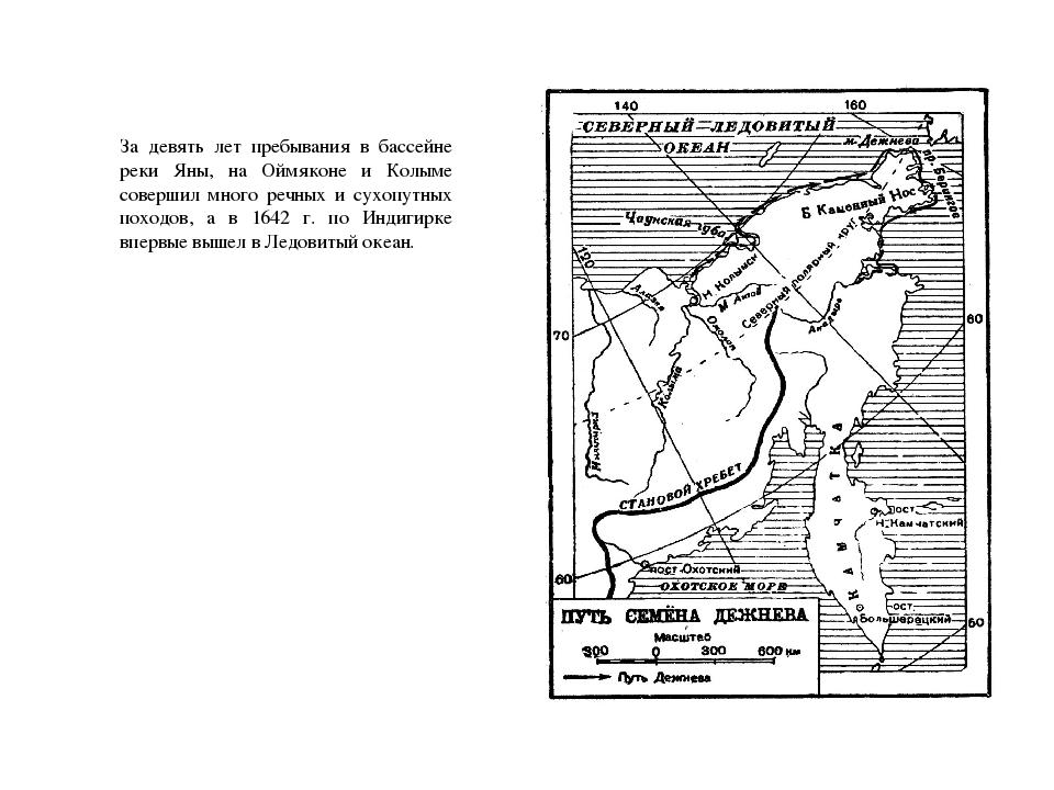 За девять лет пребывания в бассейне реки Яны, на Оймяконе и Колыме совершил м...