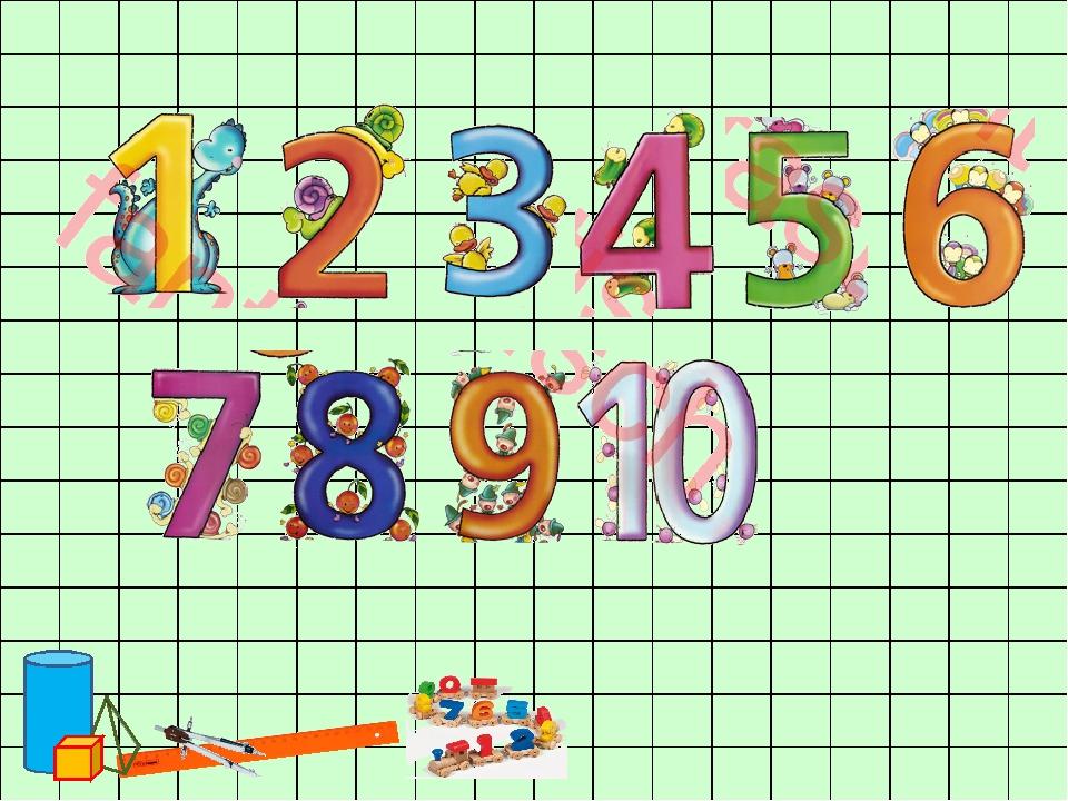 Картинки с цифрами для проекта математика вокруг нас