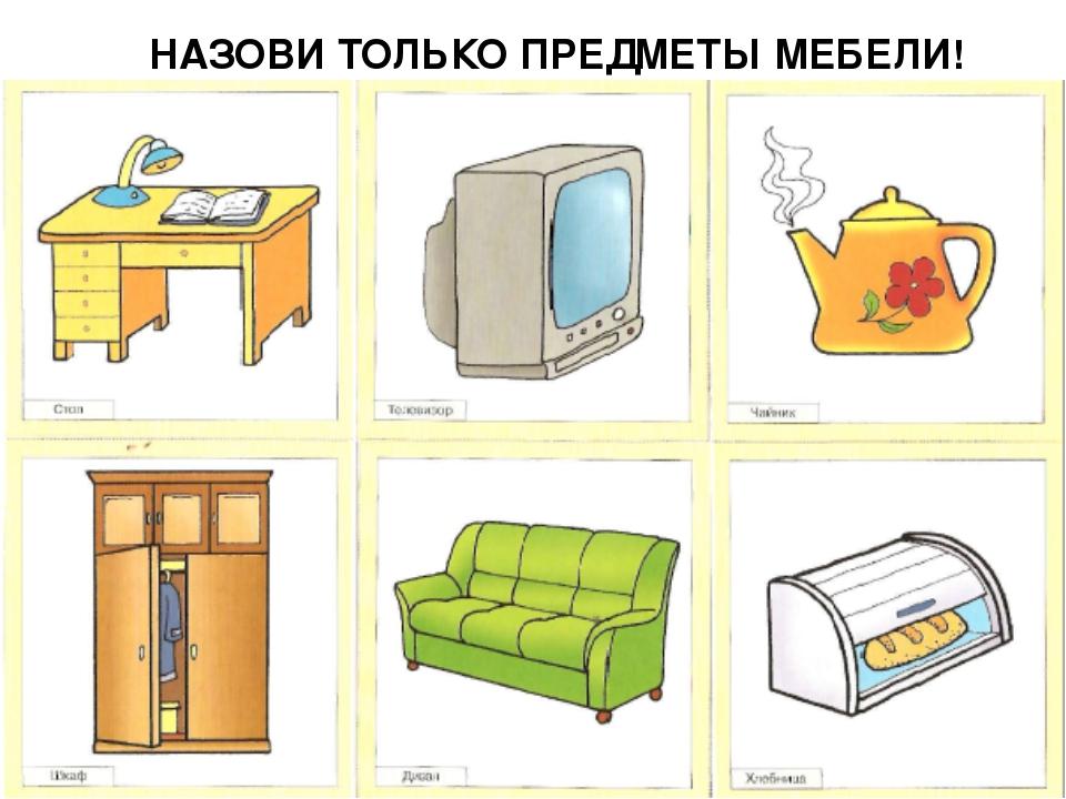 Картинки для детей 2-3 лет на тему мебель