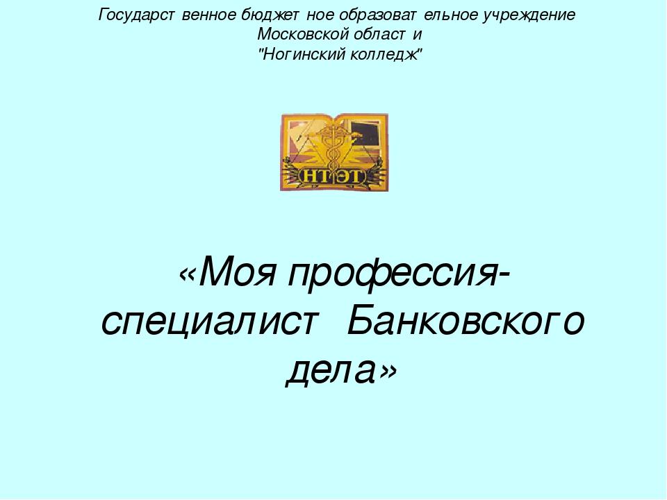 """Государственное бюджетное образовательное учреждение Московской области """"Ноги..."""