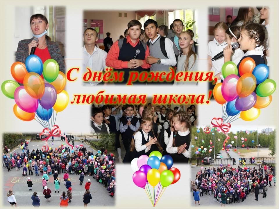 Фото с днем рождения любимая школа