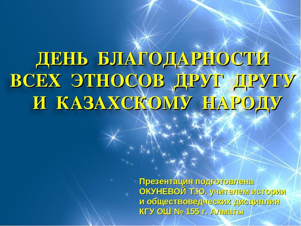 на казахском спасибо за поздравления сайт барсук