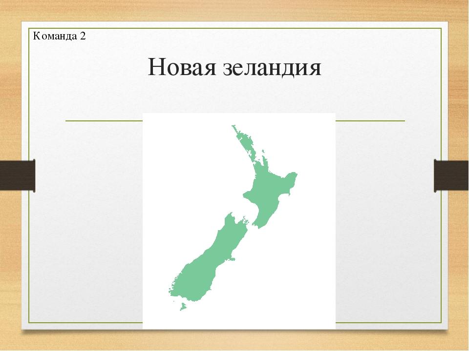Новая зеландия Команда 2