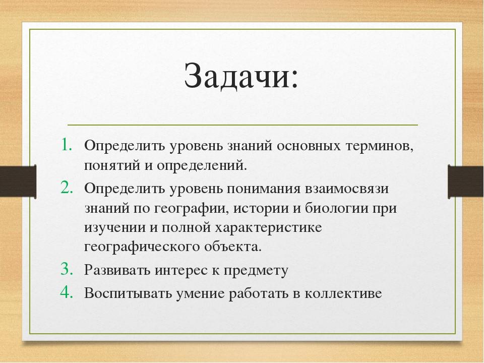 Задачи: Определить уровень знаний основных терминов, понятий и определений. О...