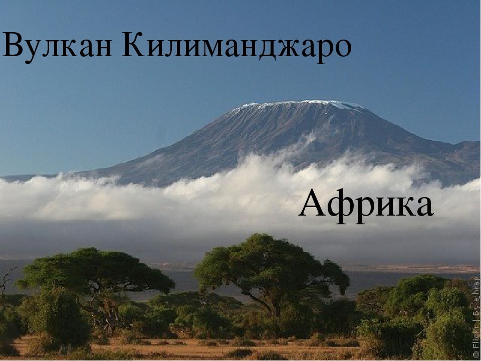 Вулкан Килиманджаро Африка