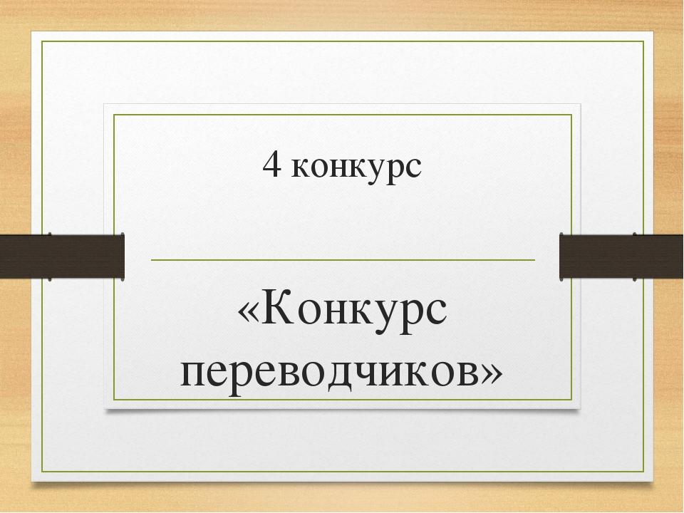 4 конкурс «Конкурс переводчиков»