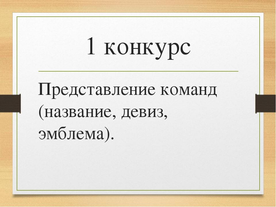 1 конкурс Представление команд (название, девиз, эмблема).