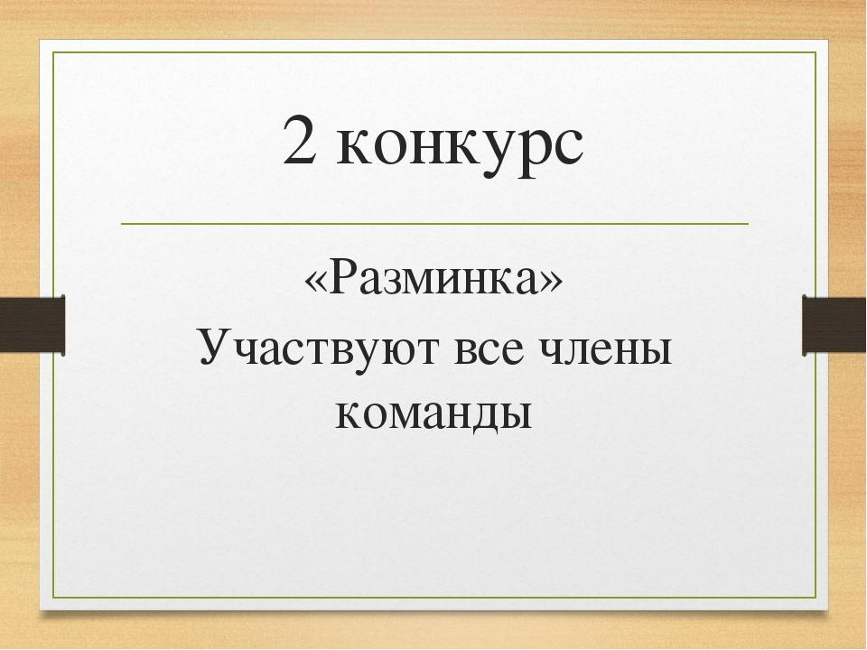 2 конкурс «Разминка» Участвуют все члены команды