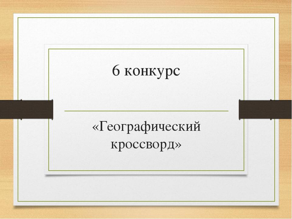 6 конкурс «Географический кроссворд»