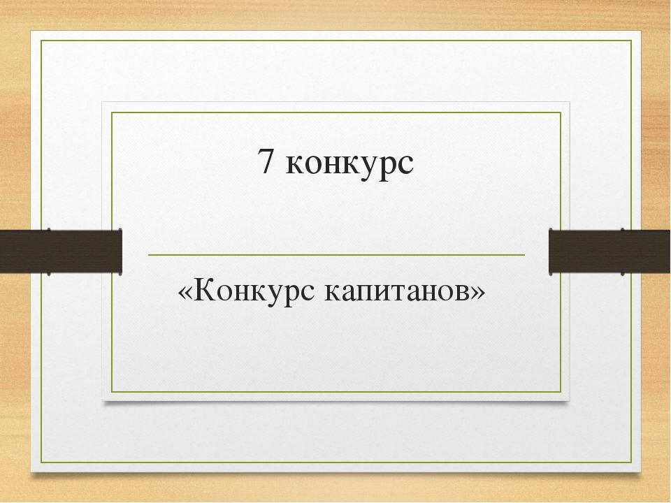 7 конкурс «Конкурс капитанов»