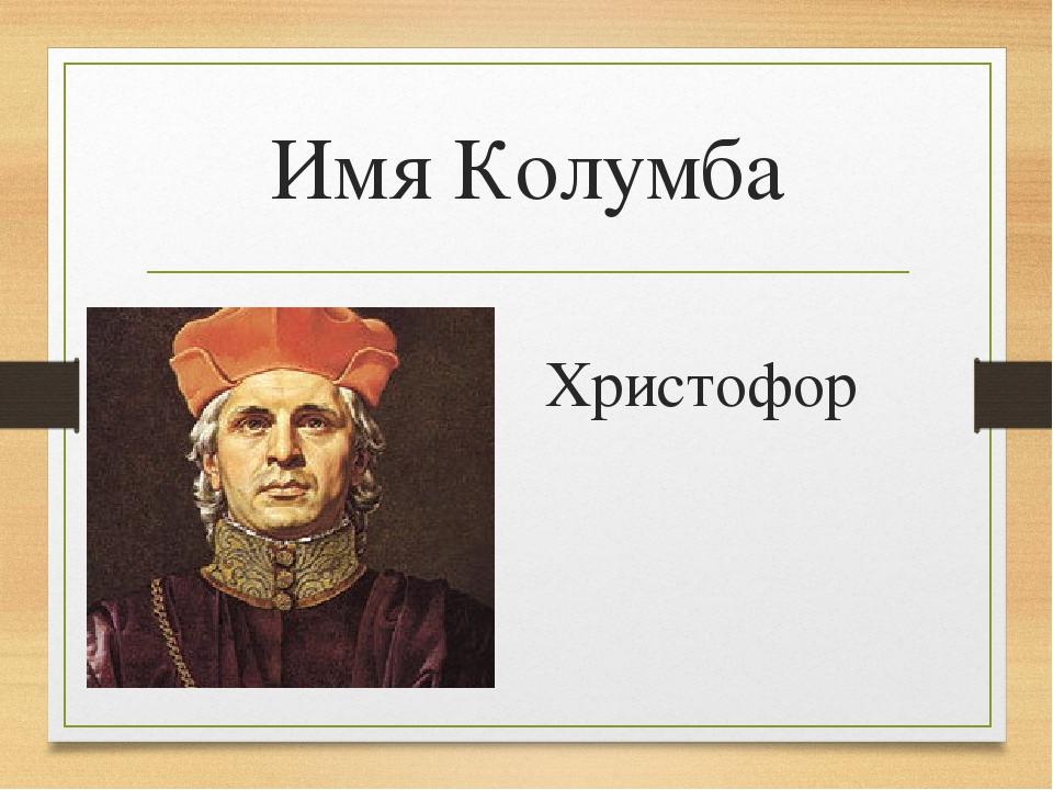 Имя Колумба Христофор