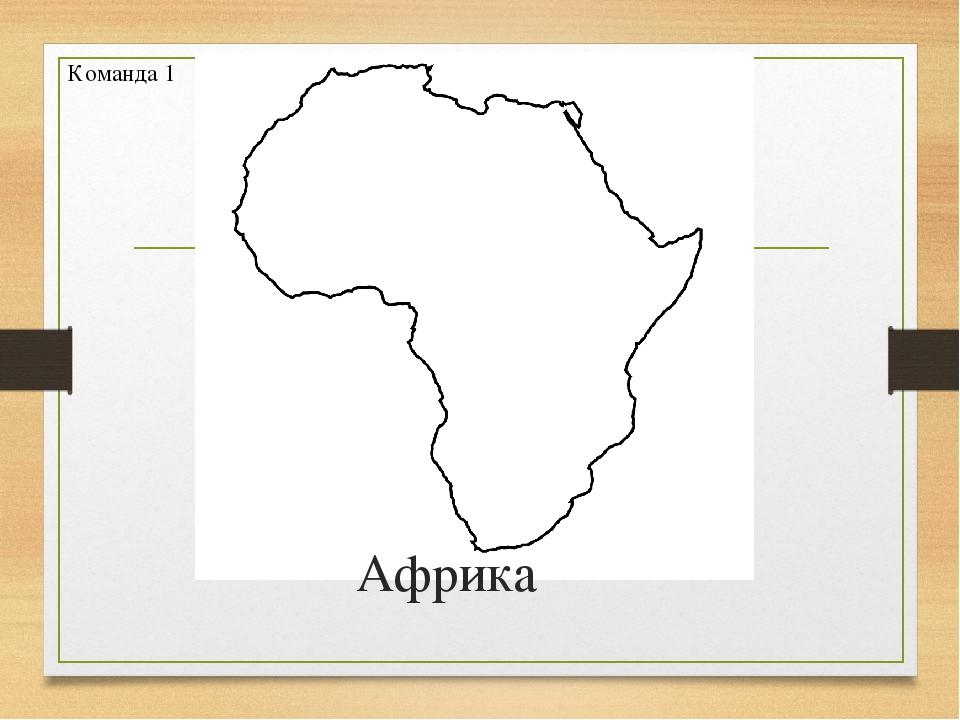 Африка Команда 1