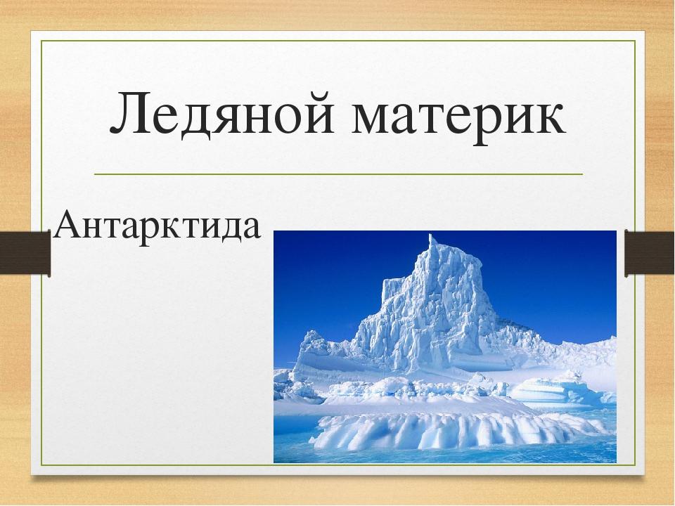 Ледяной материк Антарктида