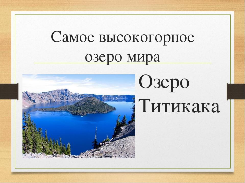 Самое высокогорное озеро мира Озеро Титикака