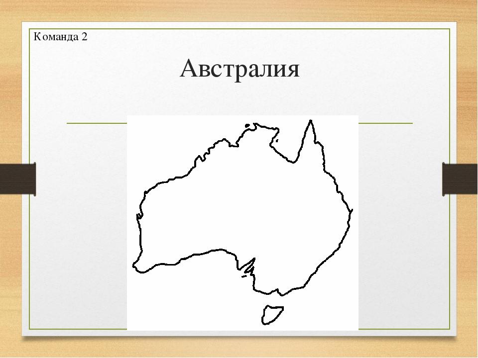 Австралия Команда 2