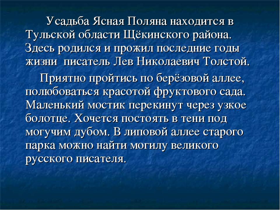 Усадьба Ясная Поляна находится в Тульской области Щёкинского района. Здесь р...
