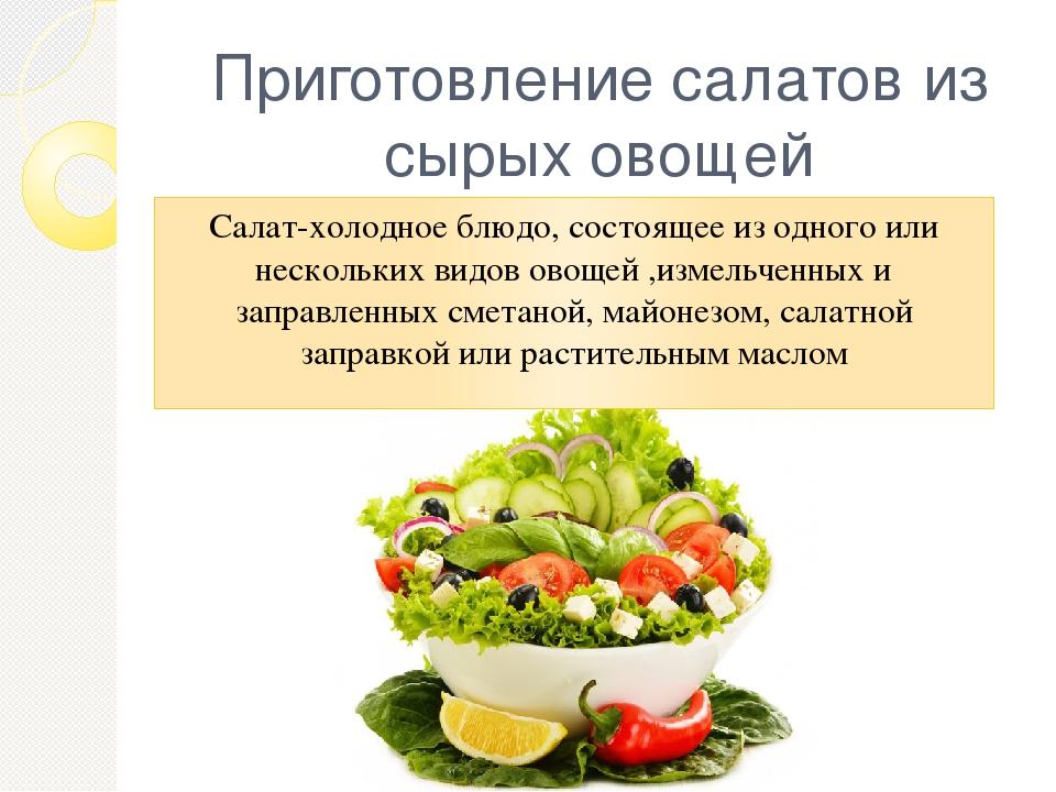 Приготовь овощной салат заправь его растительным маслом