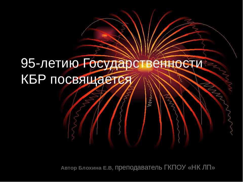 95-летию Государственности КБР посвящается Автор Блохина Е.В, преподаватель Г...
