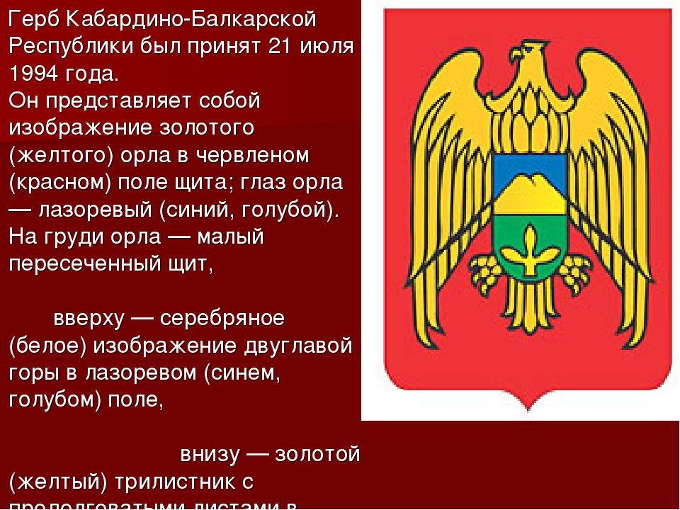Герб Кабардино-Балкарской Республики был принят 21 июля 1994 года. Он предст...