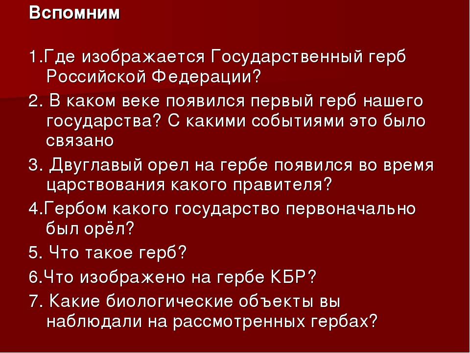 Вспомним 1.Где изображается Государственный герб Российской Федерации? 2. В к...