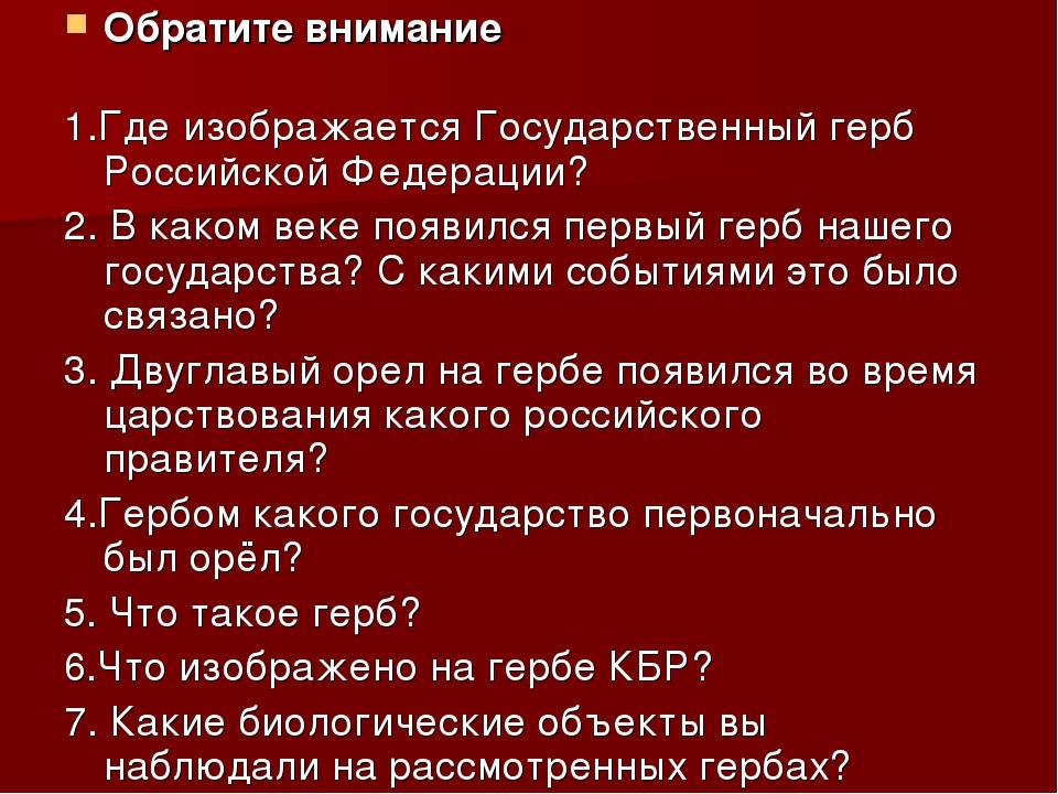 Обратите внимание 1.Где изображается Государственный герб Российской Федераци...