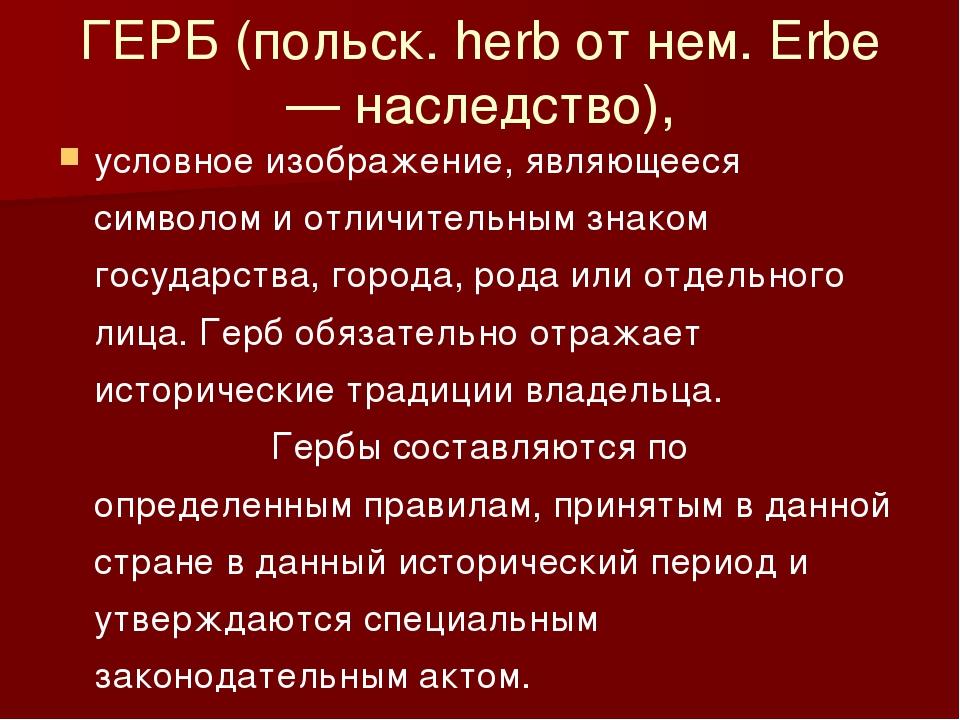 ГЕРБ (польск. herb от нем. Erbe — наследство), условное изображение, являющее...