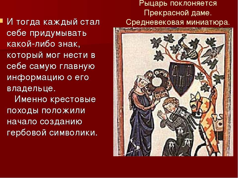 Рыцарь поклоняется Прекрасной даме. Средневековая миниатюра. И тогда каждый с...