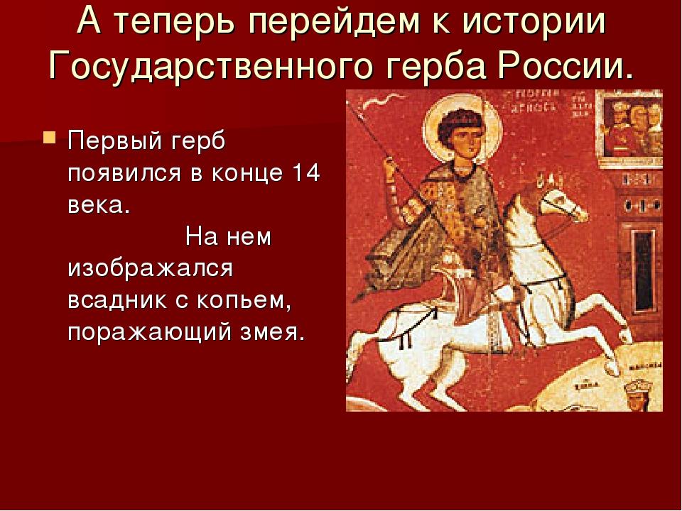 А теперь перейдем к истории Государственного герба России. Первый герб появил...