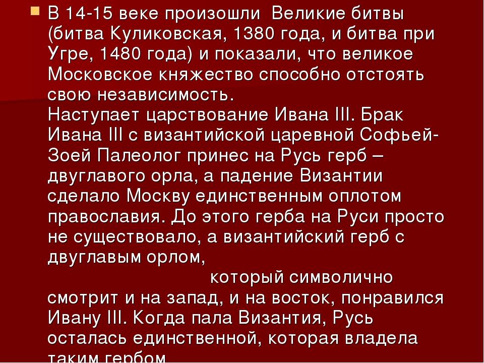 В 14-15 веке произошли Великие битвы (битва Куликовская, 1380 года, и битва п...