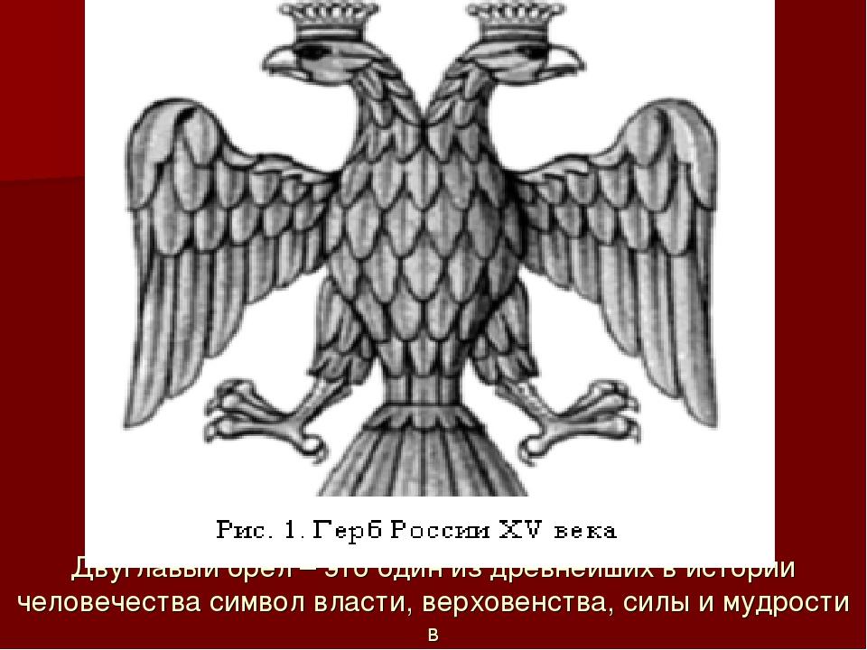 Двуглавый орел – это один из древнейших в истории человечества символ власти,...