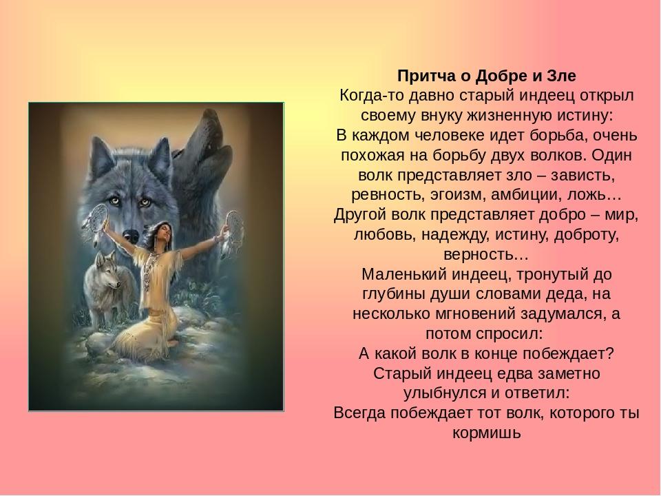 притча о волках в картинках индеец разрушается солнечных лучей