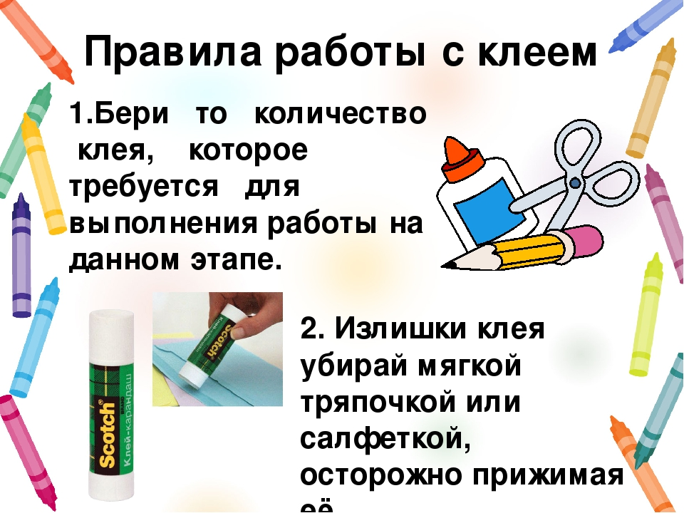 Правила пользования клеем в картинках тех