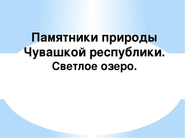 prezentatsiya-ekologicheskaya-v-chuvashskoy-respublike