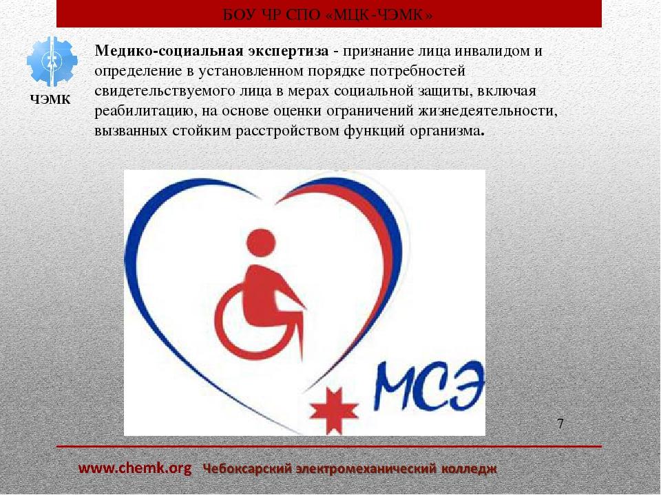 Признание лица инвалидом 2018