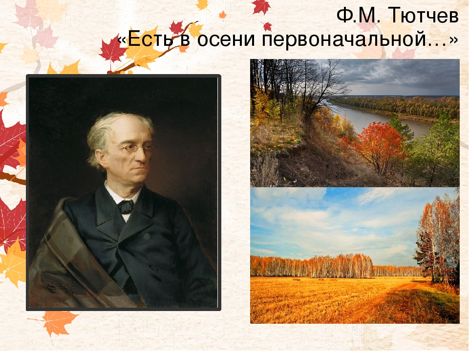 Картинки к стихам тютчева есть в осени первоначальной