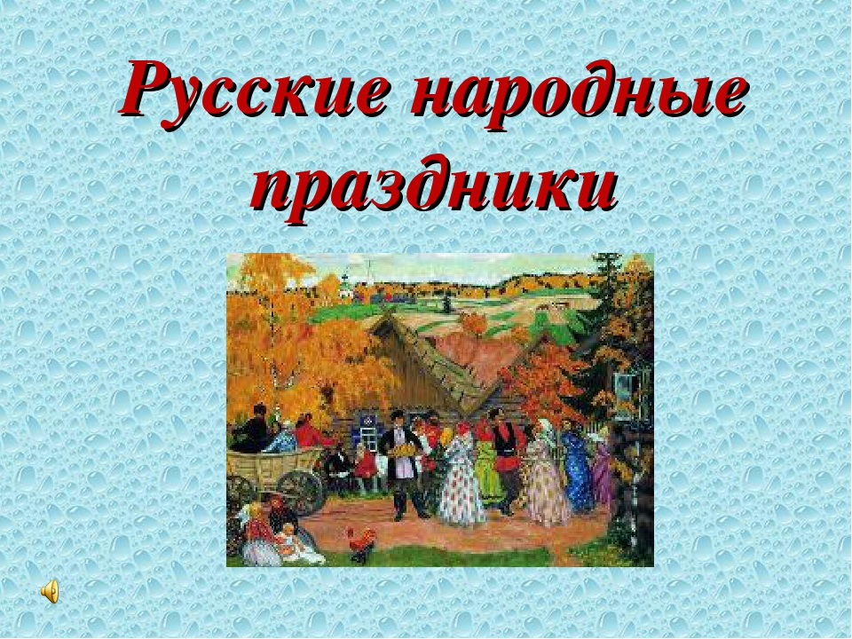 картинки с надписью русские народные праздники имоджен лондон фото