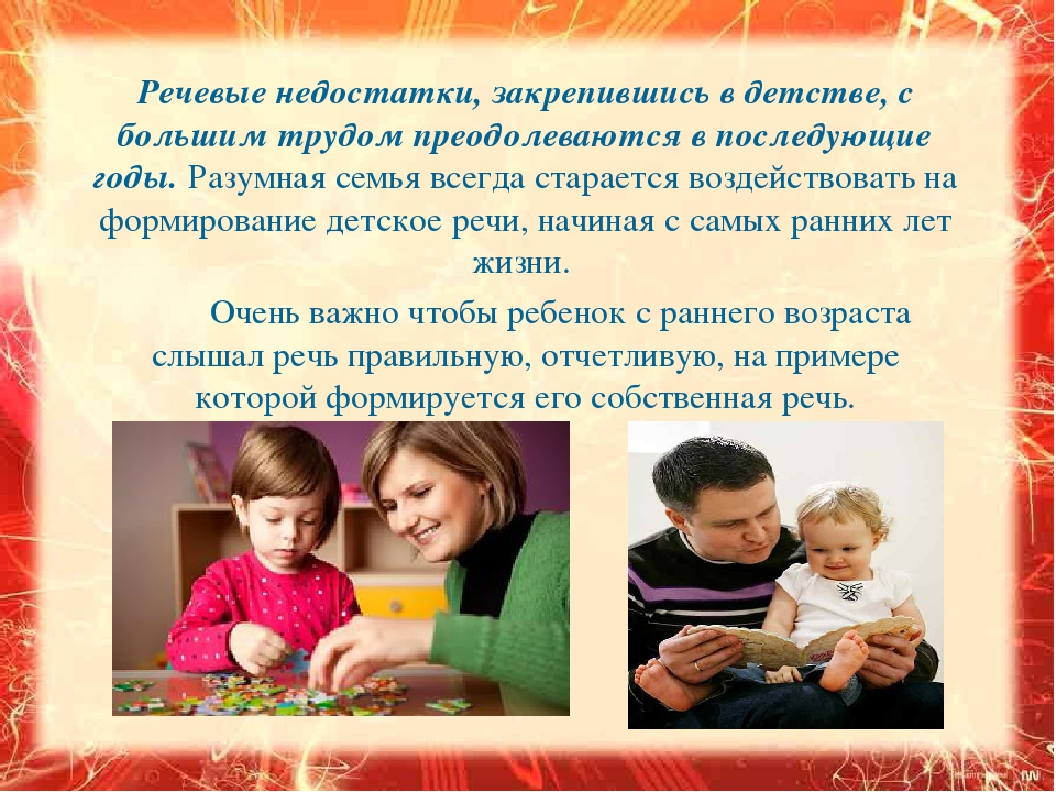 Доклад роль семьи в речевом развитии ребенка 3222