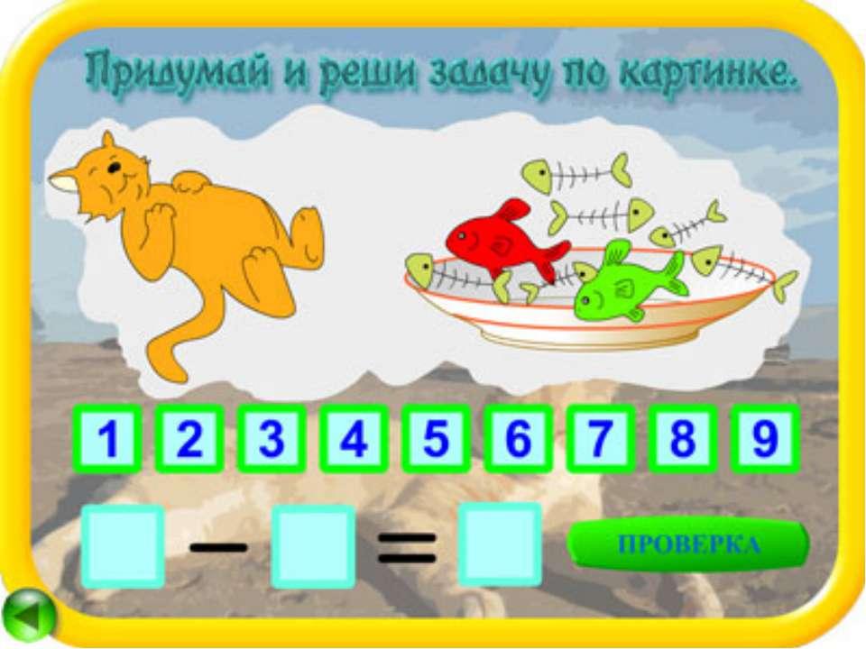 Задачи в картинках в подготовительной группе по математике