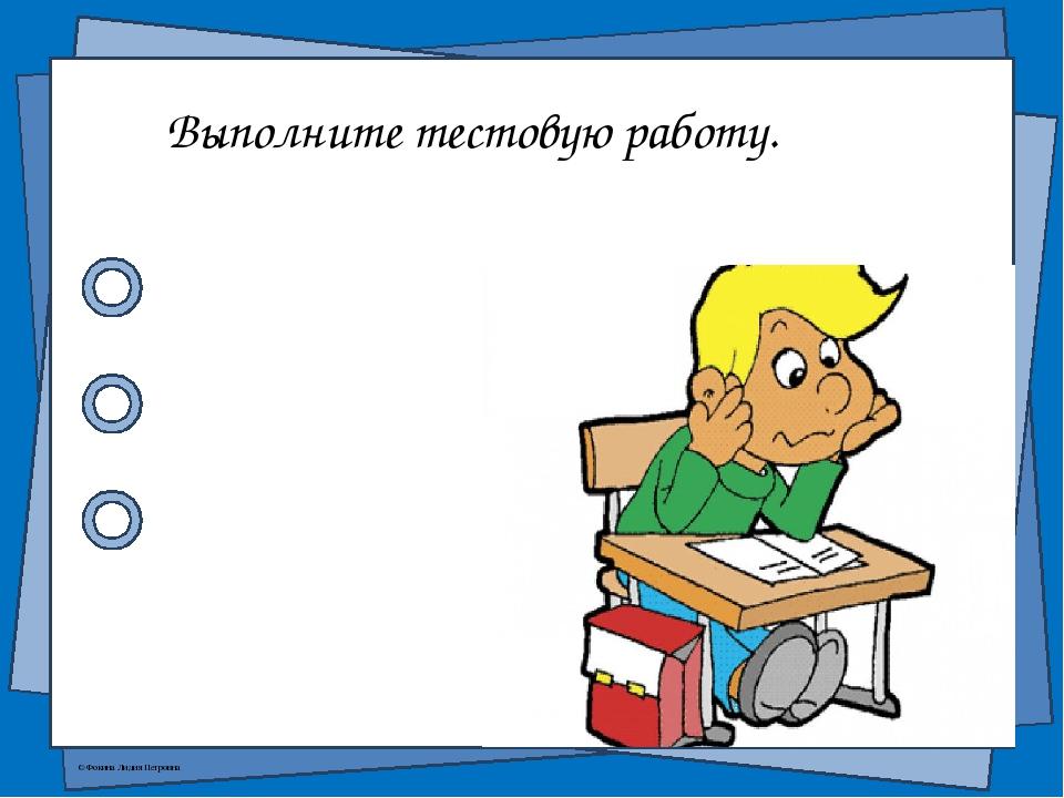 Выполните тестовую работу. © Фокина Лидия Петровна